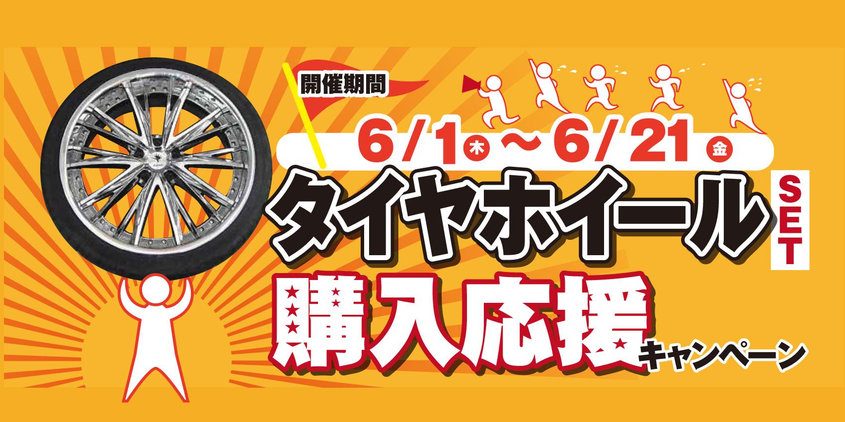 【対象店舖限定】タイヤホイールセット購入応援キャンペーン!