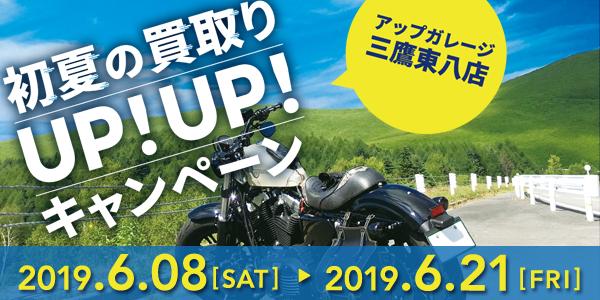 【ライダースナップス三鷹東八店】初夏の買取りUP!UP!キャンペーン!