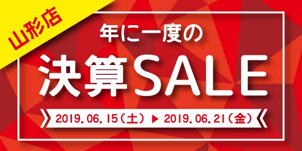【山形店】☆年に一度の決算セール☆