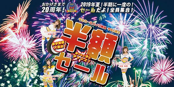 2019夏 全国統一キャンペーン セールだよ!全員集合!!