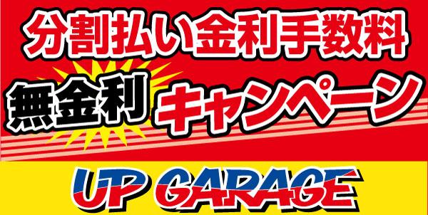 【対象店舗発】0金利キャンペーン