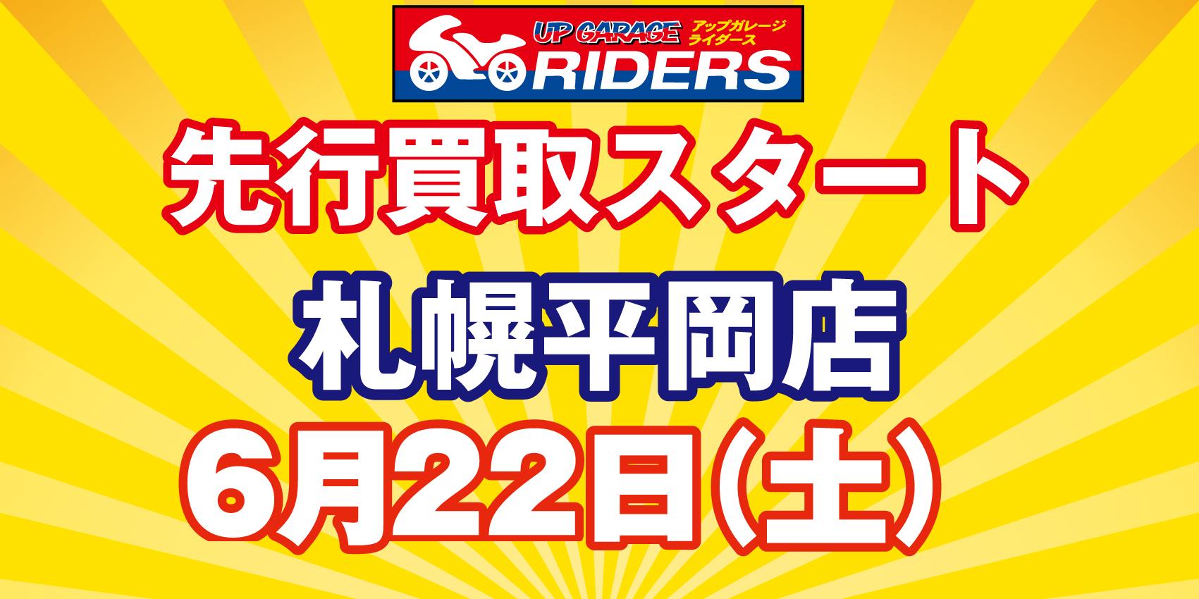 札幌平岡店ライダース併設オープン!! 先行買取スタート!