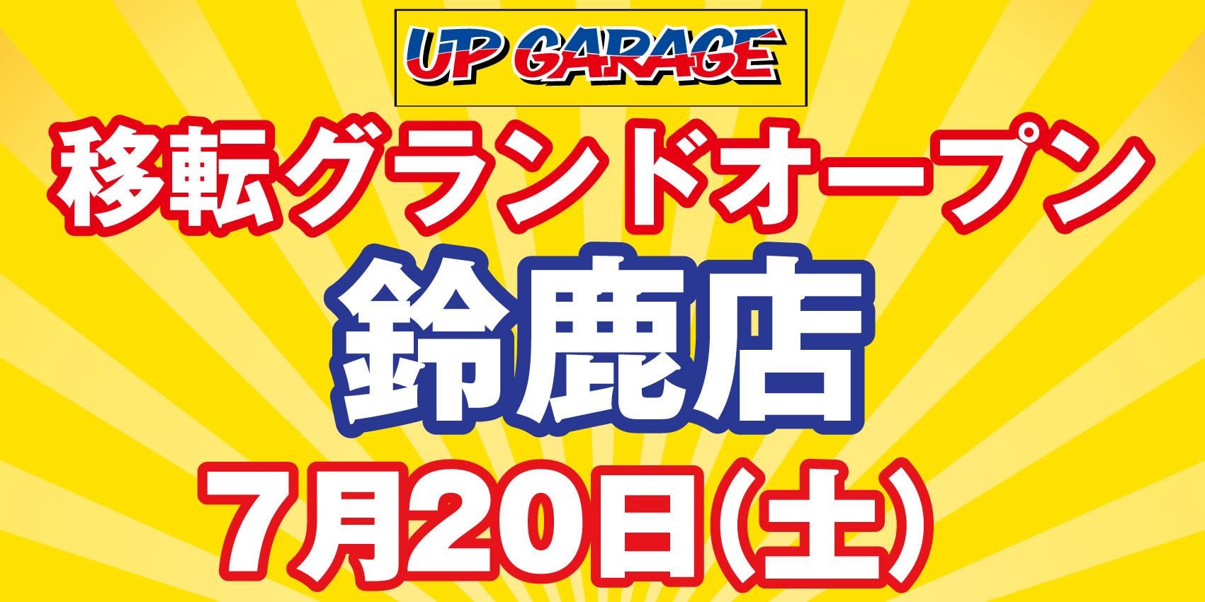 7月20日(土)鈴鹿移店移転グランドオープン