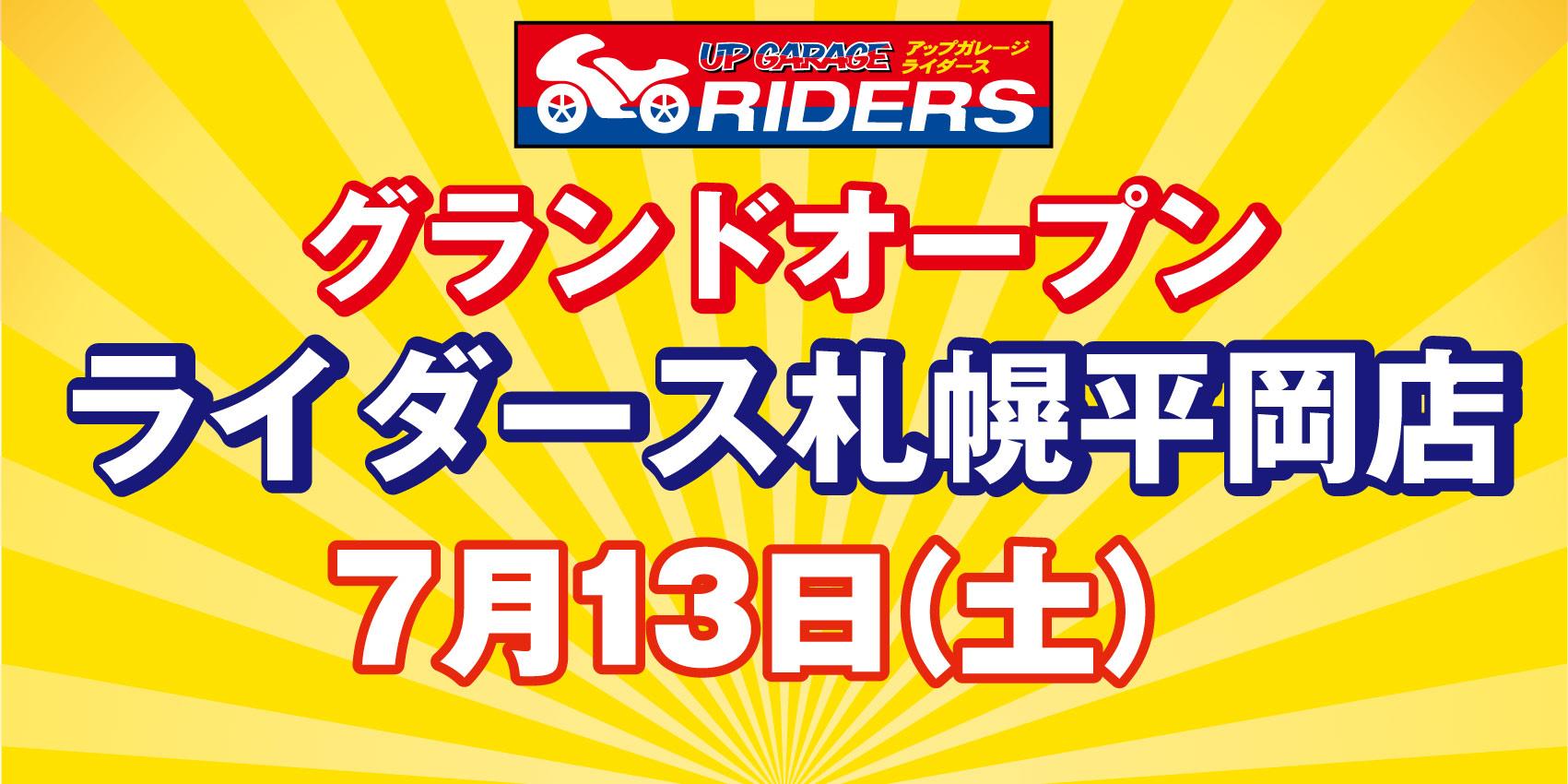 【ライダース札幌平岡店】グランドオープン!