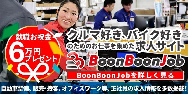 BoonBoonJob(ブーンブーンジョブ)