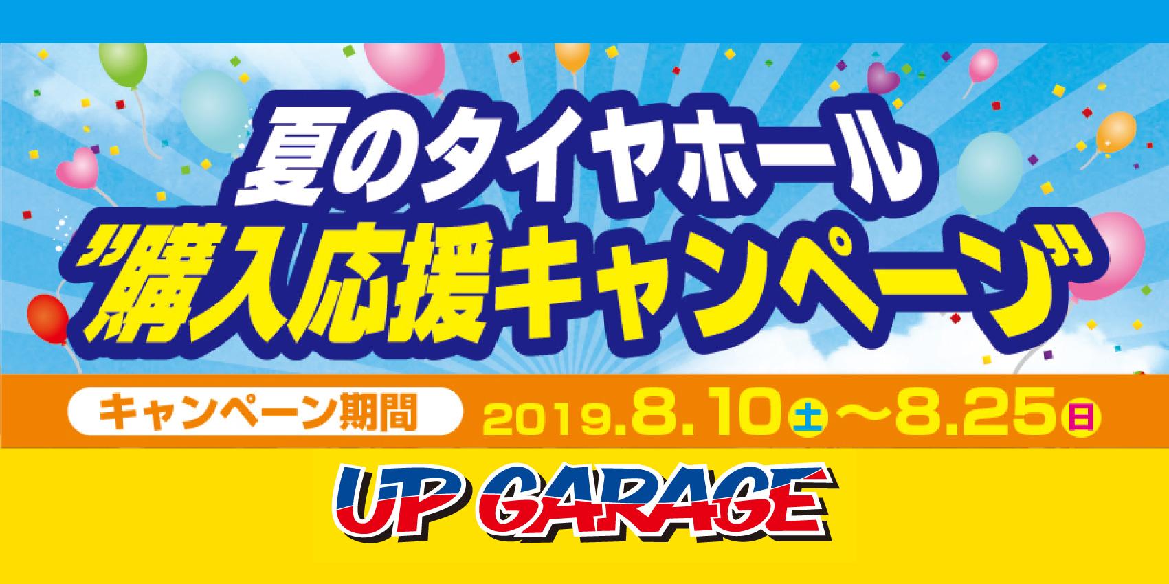 【長崎佐世保店】夏のタイヤホイール購入応援キャンペーン