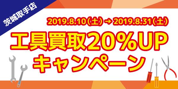 【ワークガレージ茨城取手店】工具買取20%UPキャンペーン!