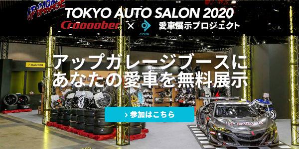 東京オートサロン2020 アップガレージブース 展示車両一般募集開始!