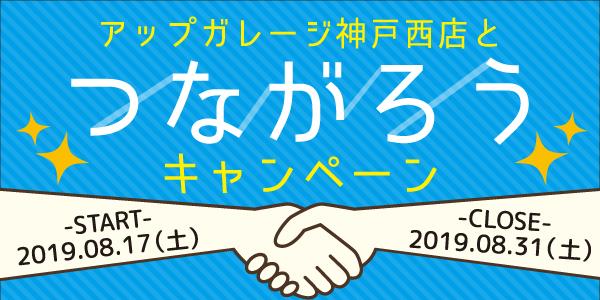アップガレージ神戸西店とつながろうキャンペーン
