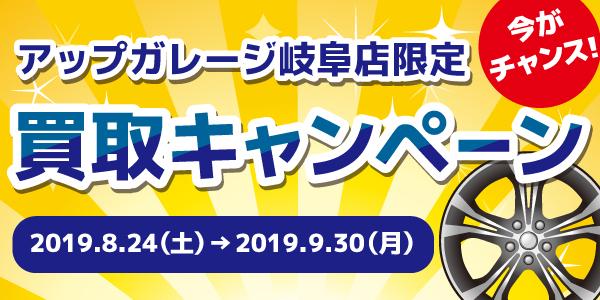 【岐阜店】今がチャンス!当店限定買取キャンペーン!