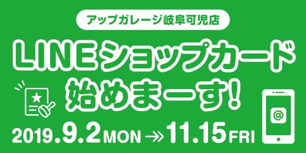 【岐阜可児店】LINE@ショップカード始めまーす!