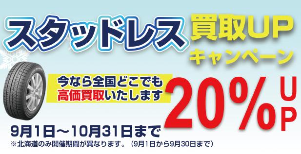【全店舗】スタッドレス買取UPキャンペーン
