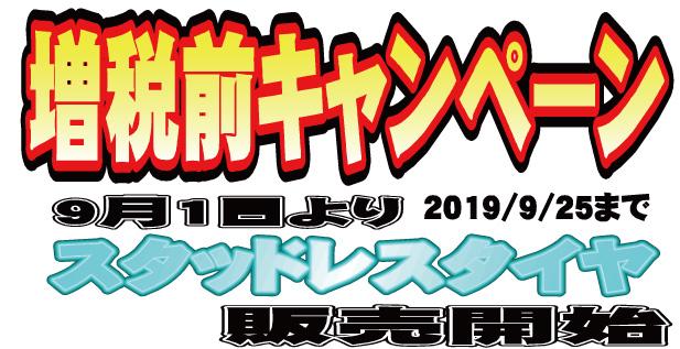 【埼玉久喜店、茨城筑西店】増税前キャンペーン