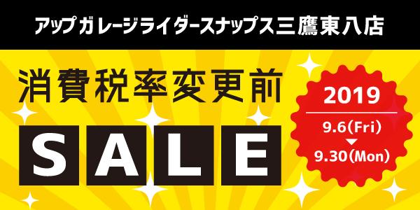 【ライダースナップス三鷹東八店】消費税率変更前SALE