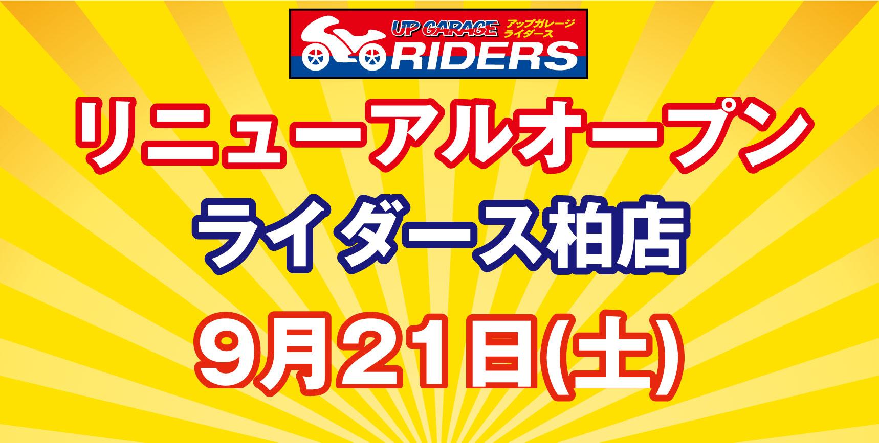 【ライダース柏店】リニューアルオープンのお知らせ