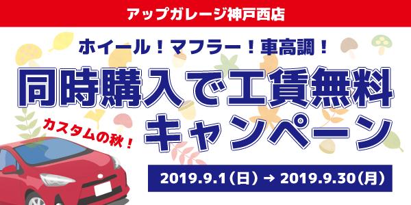【神戸西店】ホイール!マフラー!車高調!同時購入で工賃無料キャンペーン