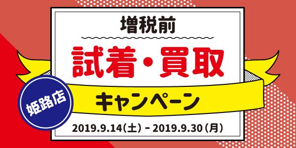 【姫路店】増税前 試着・買取キャンペーン