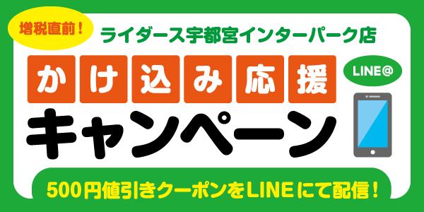 【ライダース宇都宮インターパーク店】増税直前!かけ込み応援キャンペーン!