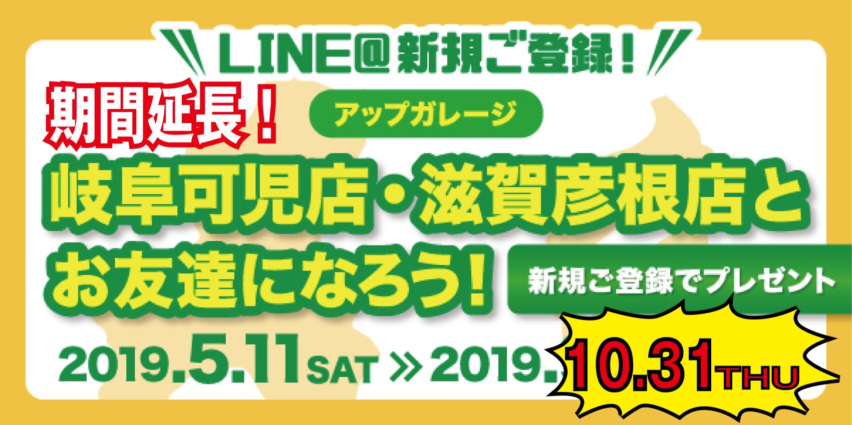 【岐阜可児店・滋賀彦根店】期間延長!第二弾 新規ご登録キャンペーン!!