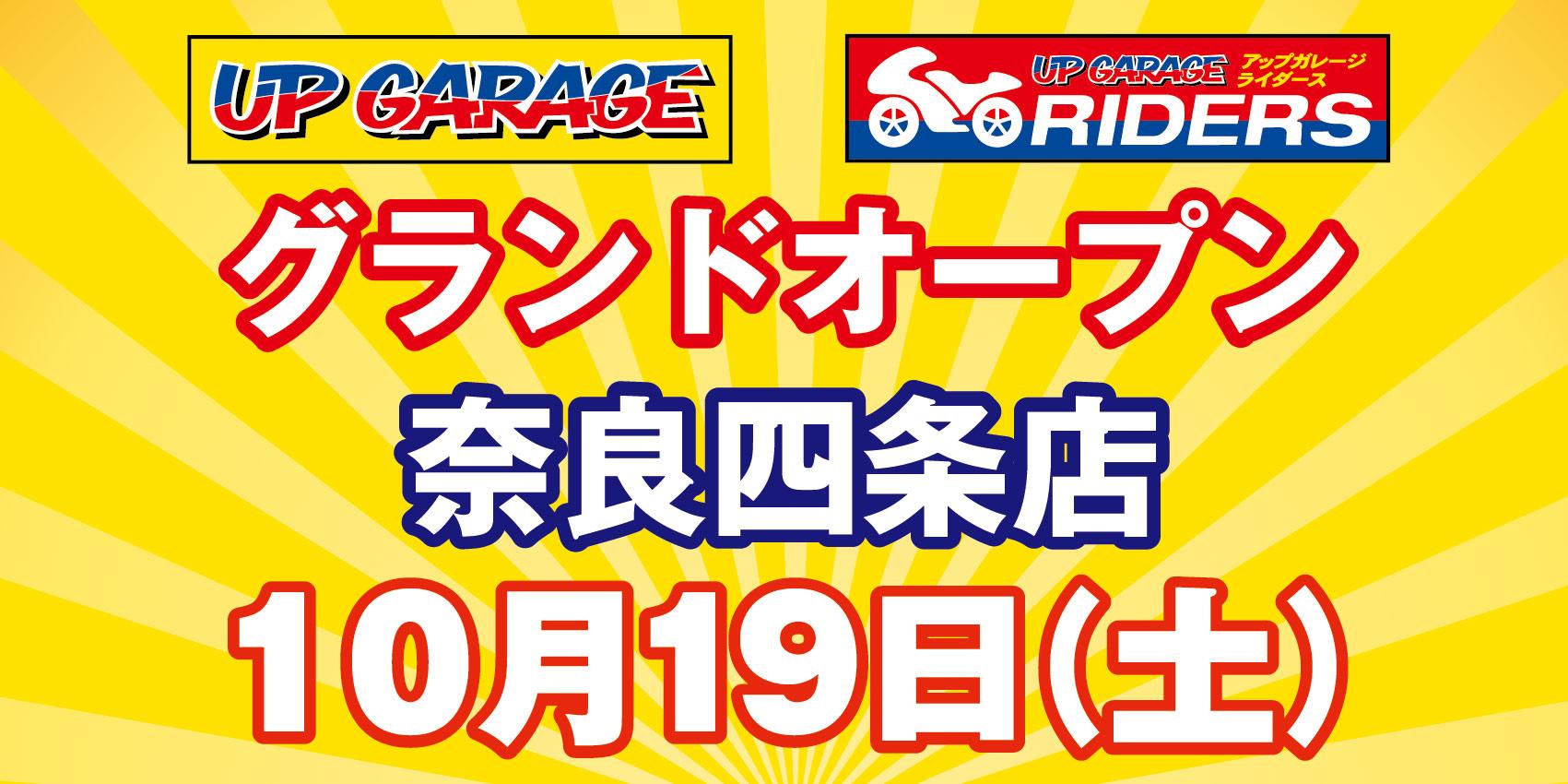【奈良四条店】グランドオープン!!