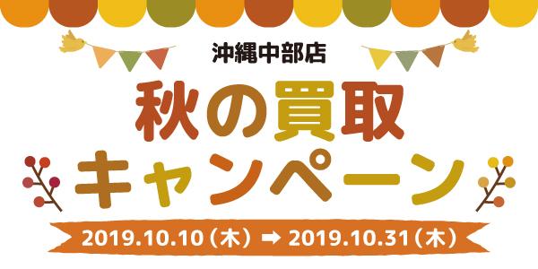 【沖縄中部店】秋の買取キャンペーン!