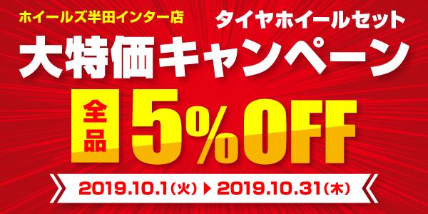 【ホイールズ半田インター店】タイヤホイールセット大特価キャンペーン!