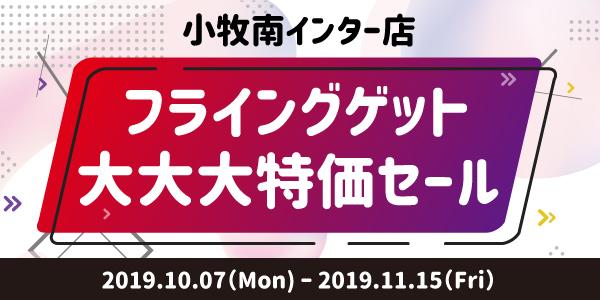 【小牧南インター店】フライングゲット大大大特価セール!!