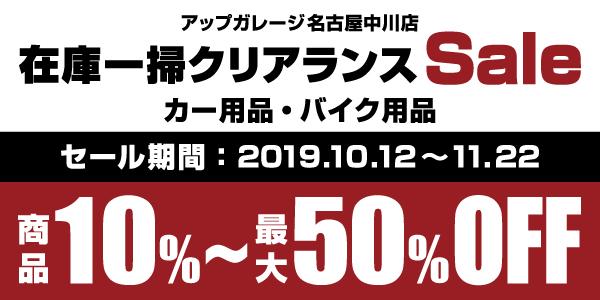 【名古屋中川店】クリアランスセール!