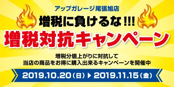 【尾張旭店】増税に負けるな!増税対抗キャンペーン