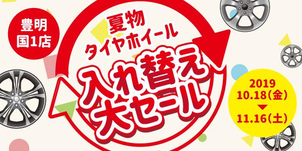 【豊明・国1店】夏物タイヤホイール入れ替え大セール