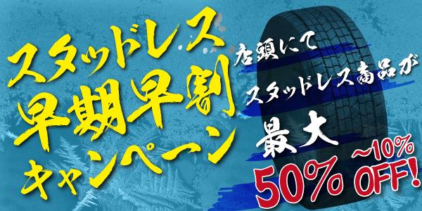 【対象店舗発】スタッドレス早期早割キャンペーン