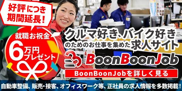 【12月31日まで期間延長】BoonBoonJob(ブーンブーンジョブ)クルマ・バイク好きのための求人サイト お祝い金2倍キャンペーン!