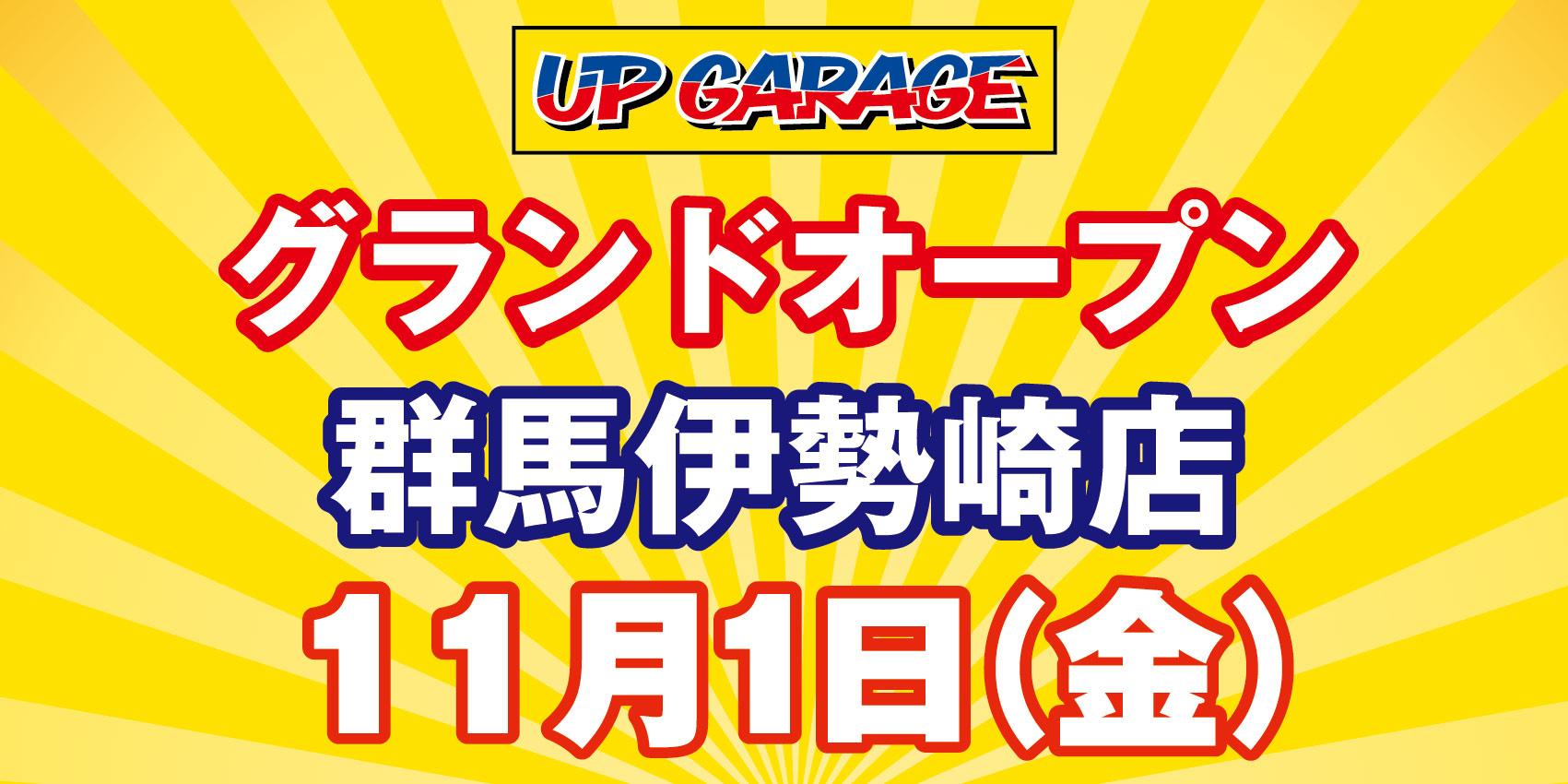 【群馬伊勢崎店】グランドオープン!ただいま先行買取中!!