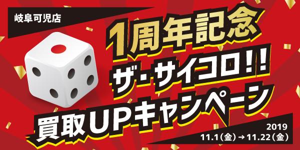 【岐阜可児店】1周年記念 ザ・サイコロ!!買取UPキャンペーン