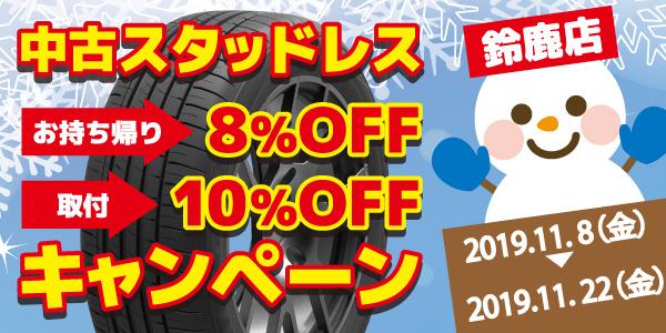 【鈴鹿店発】中古スタッドレスお持ち帰り8%OFF、取付10%OFFキャンペーン