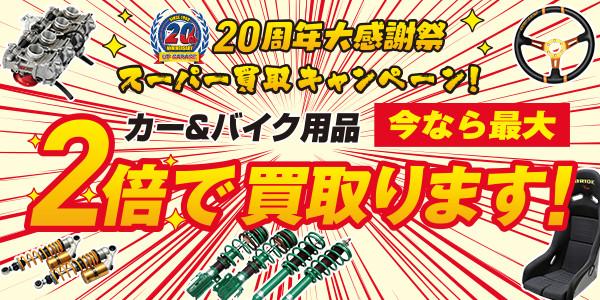 20周年大感謝祭 スーパー買取キャンペーン!