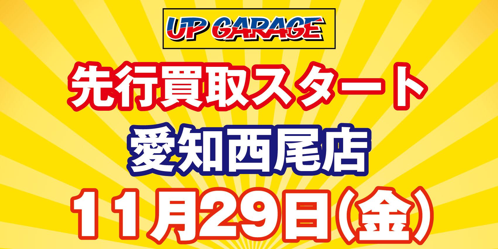 【愛知西尾店】先行買取スタート!