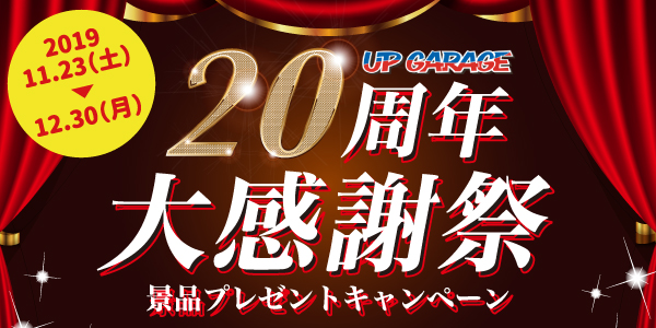 20周年大感謝祭 景品プレゼントキャンペーン