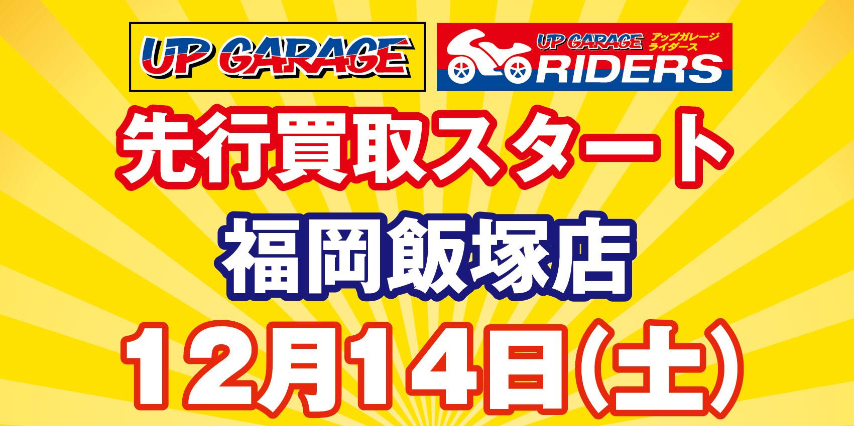 【福岡飯塚店】12月14日(土)先行買取スタート