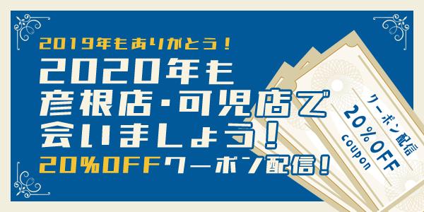 【滋賀彦根店・岐阜可児店】2020年も彦根店・可児店で会いましょう!