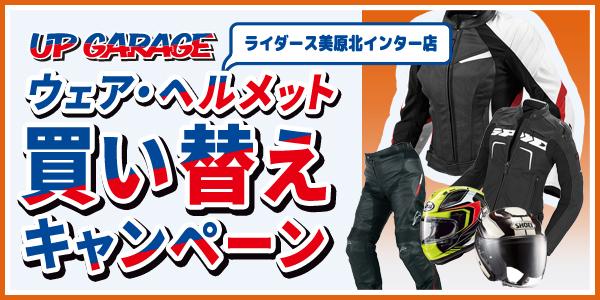 【ライダース美原北インター店】ウエア・ヘルメット買い替えキャンペーン