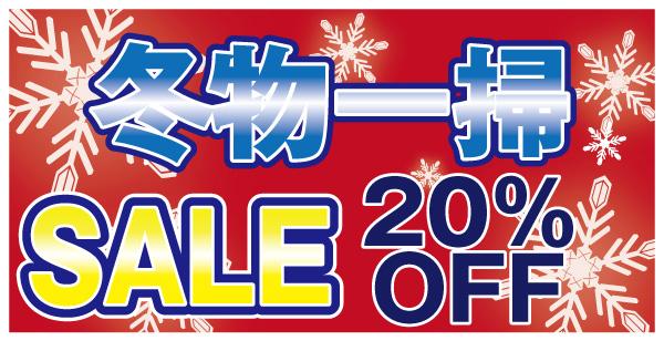 【対象店舗発】冬物一掃セール