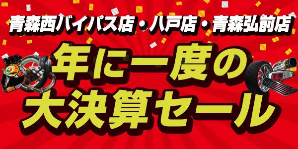 【青森西バイパス店、八戸店、青森弘前店】年に一度の大決算セール