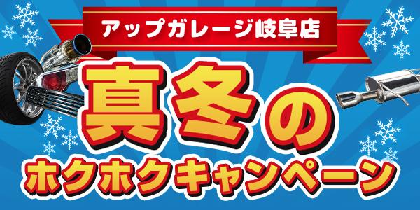 【岐阜店】真冬のホクホクキャンペーン