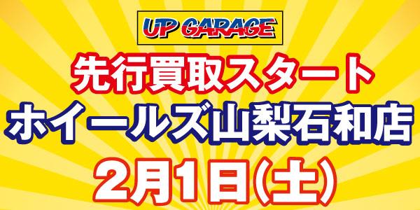 【ホイールズ山梨石和店】2月1日(土)先行買取スタート