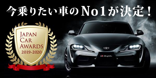 【今乗りたい車のNo1が決定!】JAPAN CAR AWARDS 2020 結果発表!!