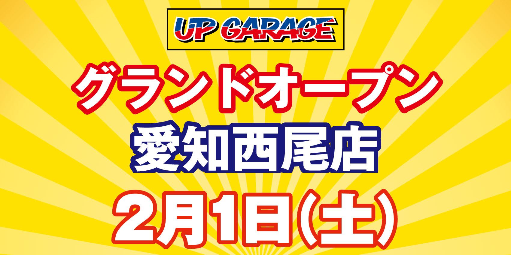 【愛知西尾店】2月1日(土)グランドオープン