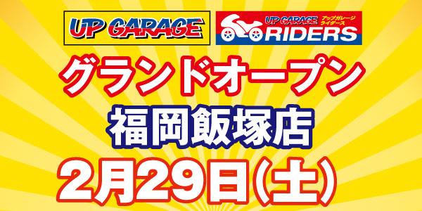 【福岡飯塚店】2月29日(土)グランドオープン