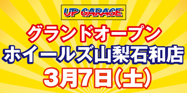 【ホイールズ山梨石和店】3月7日(土)グランドオープン