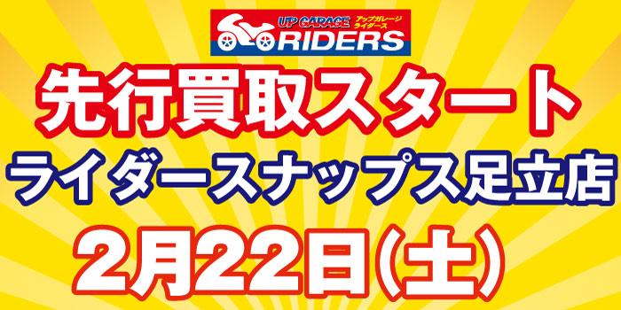 【ライダースナップス足立店】2月22日(土)先行買取スタート
